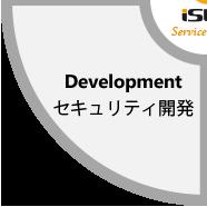 サポート開発