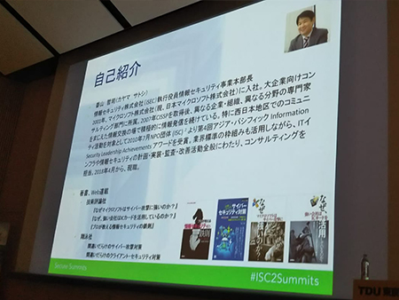 「(ISC)² Secure Summit Japan 2018」のスピーカーとして登壇する弊社香山