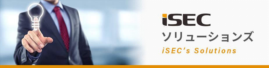 iSEC ソリューションズ(情報セキュリティ株式会社の課題解決)