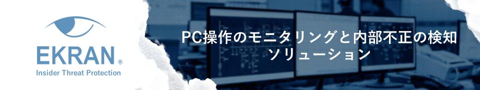 証跡管理システムEkran