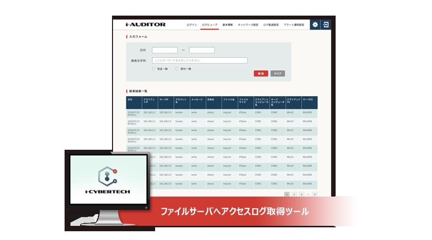 i-Auditor for File Server