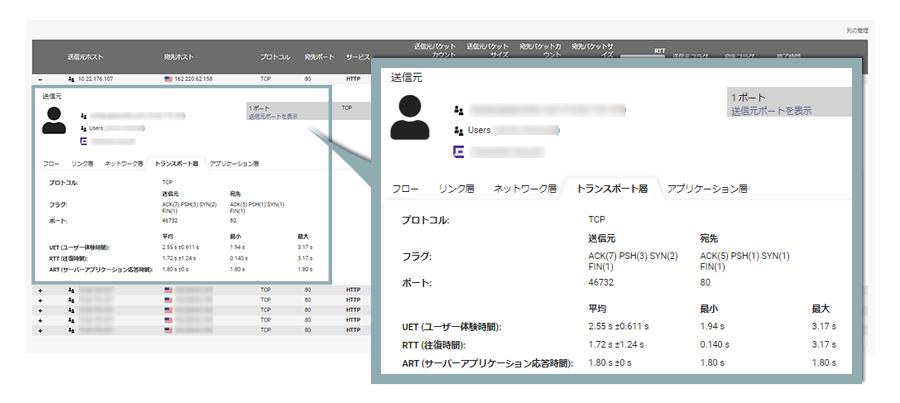 MENDEL ホスト情報の画面