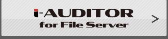 エージェントレスのファイルアクセス記録・通知システムi-Auditor
