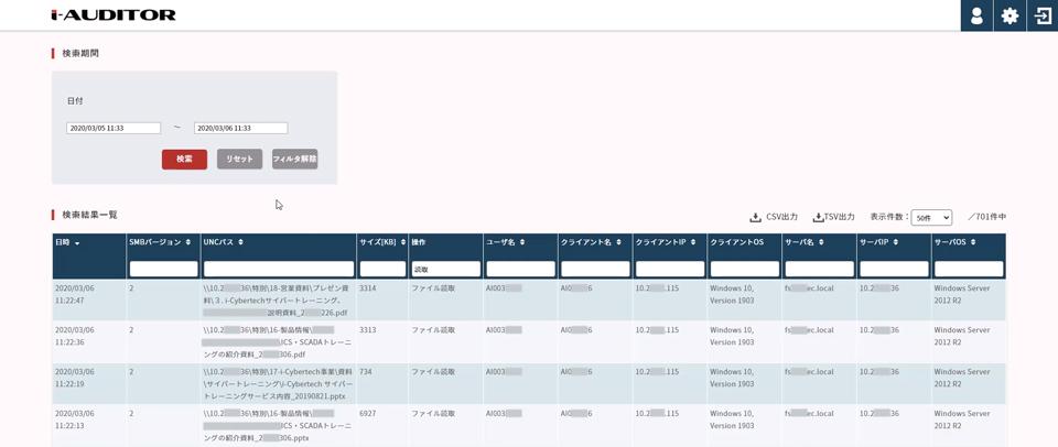 i-Auditor Platformの管理画面